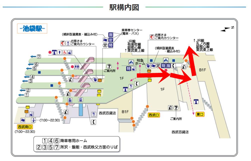 西武池袋駅構内図中央改札