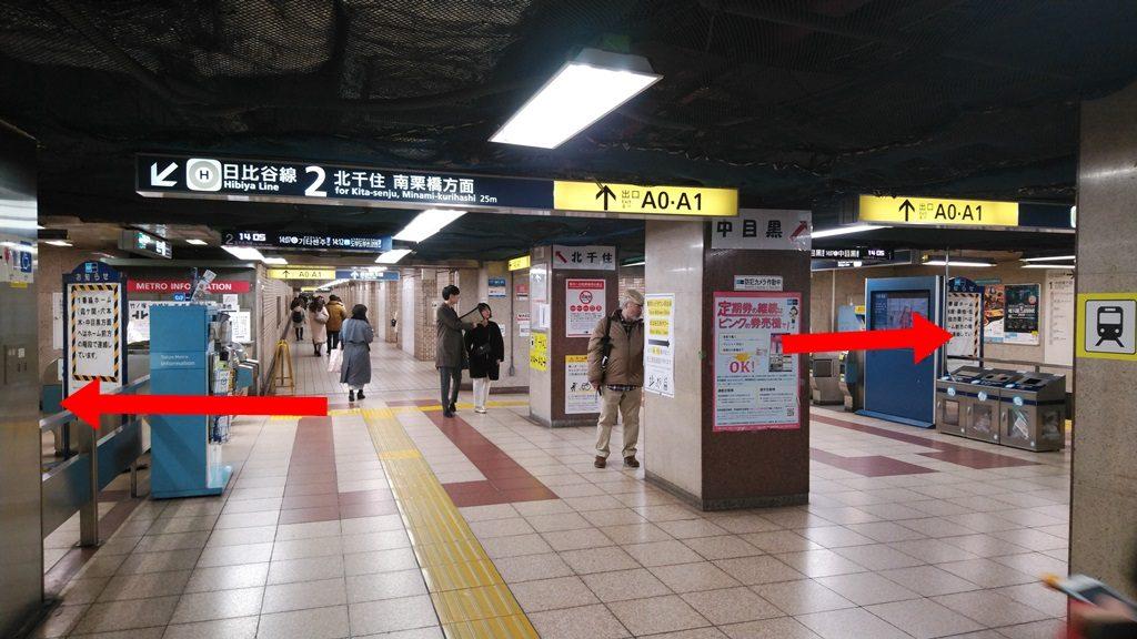 JRから日比谷線5