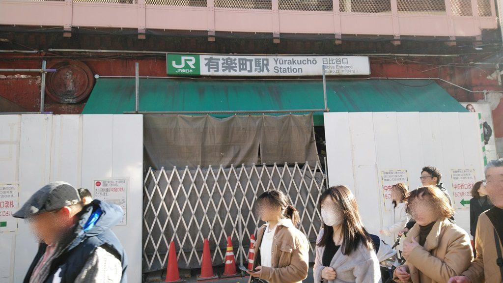 JR有楽町駅日比谷口