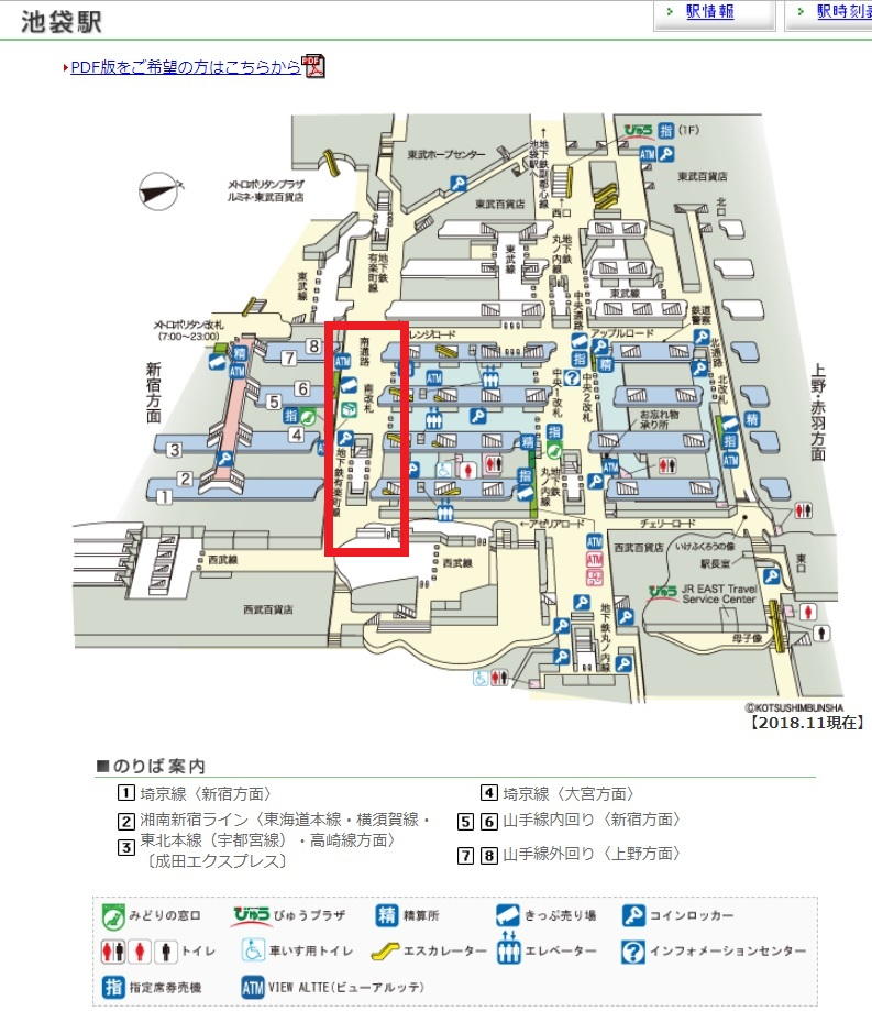 JR池袋駅構内図南改札