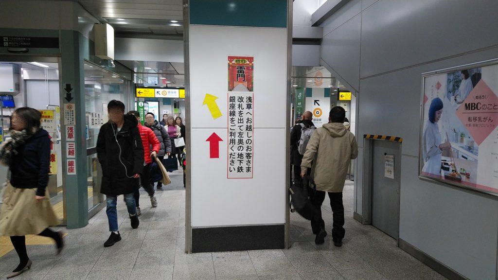 JR神田駅改札
