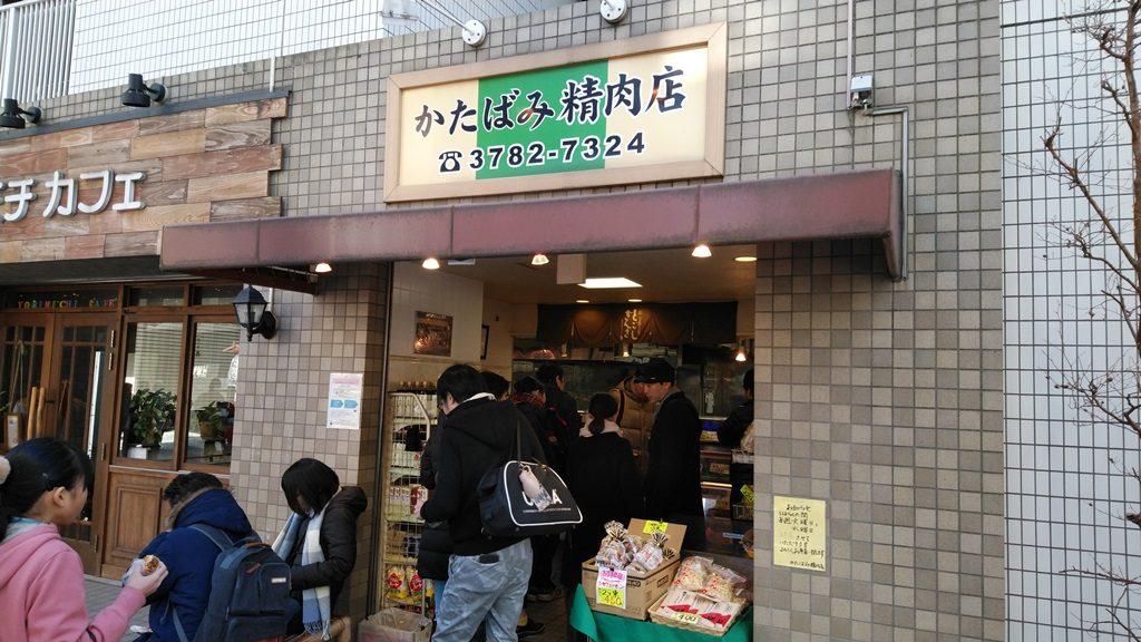 かたばみ精肉店