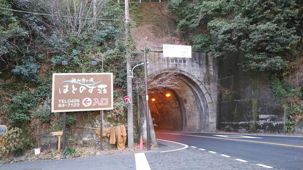はとのす荘トンネル横