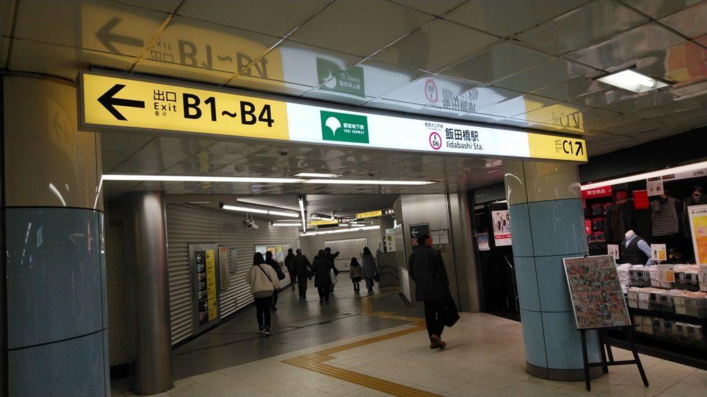 中央改札から大江戸線3