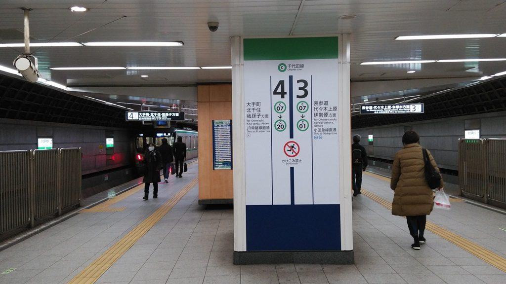千代田線ホーム