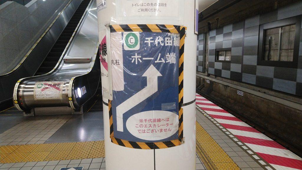 半蔵門線から千代田線1
