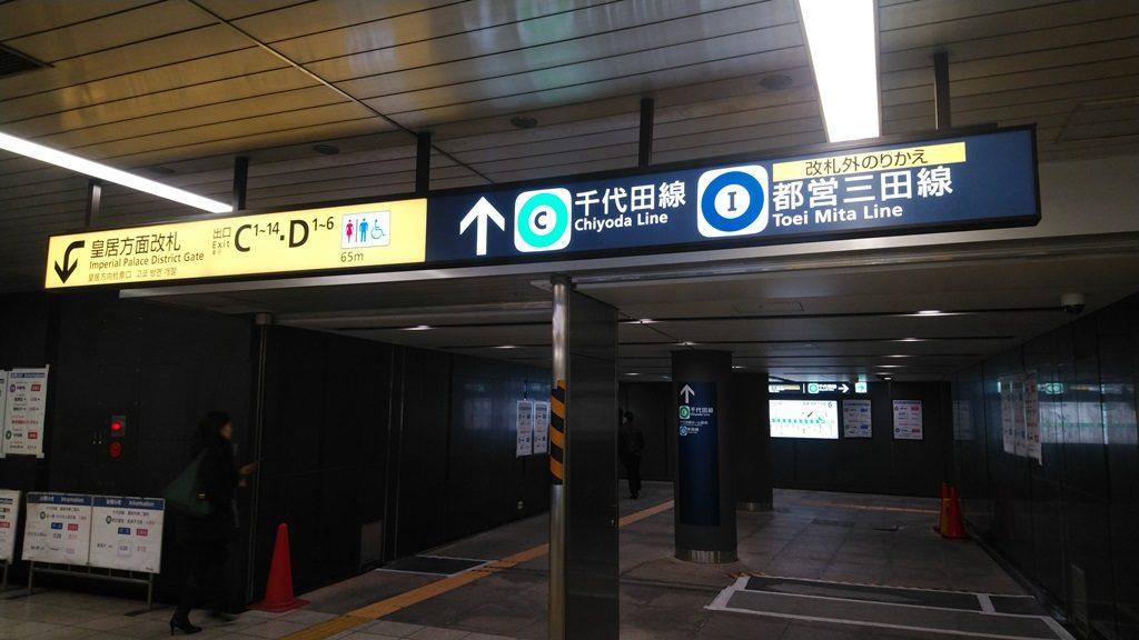 半蔵門線から千代田線4