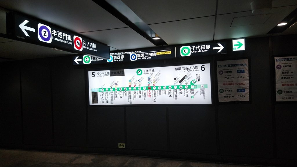 半蔵門線から千代田線5