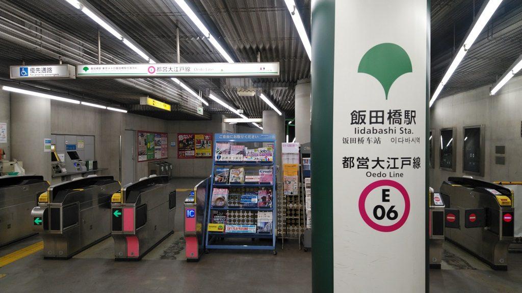 大江戸線飯田橋駅改札