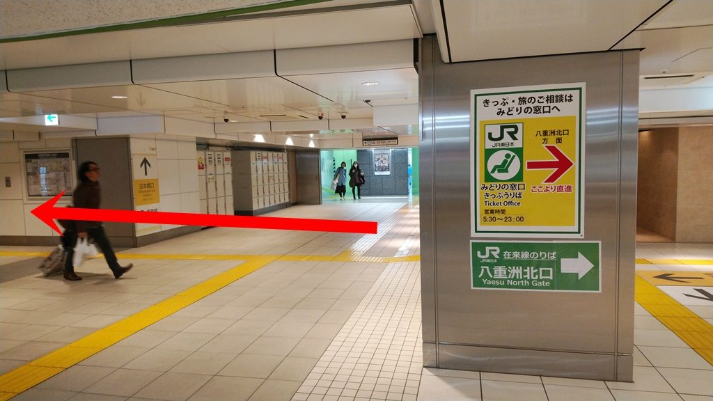 日本橋口から東西線4