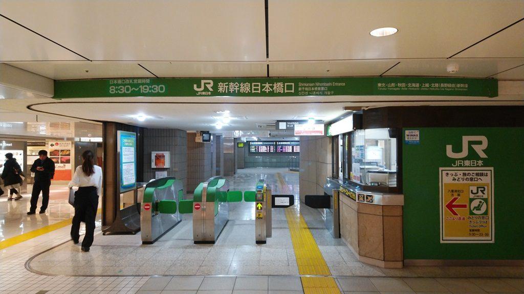 日本橋口東北新幹線へ3