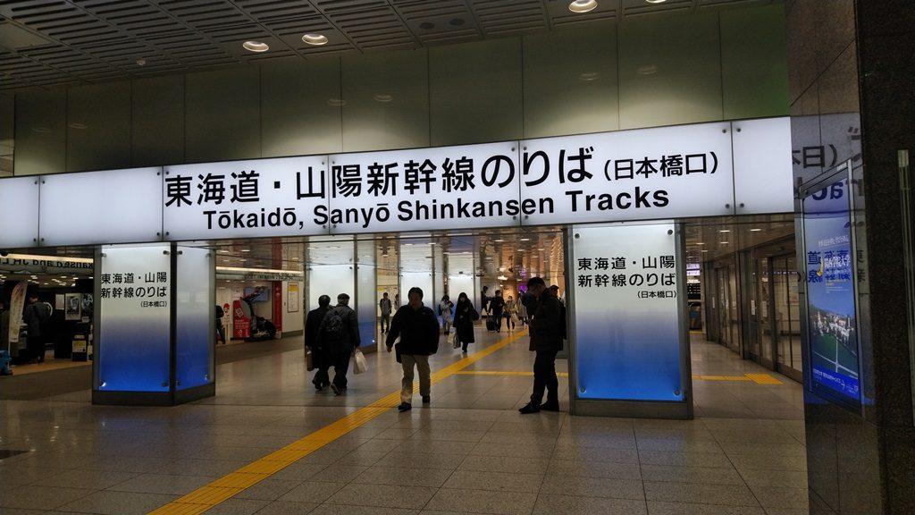 日本橋口東海道新幹線へ3