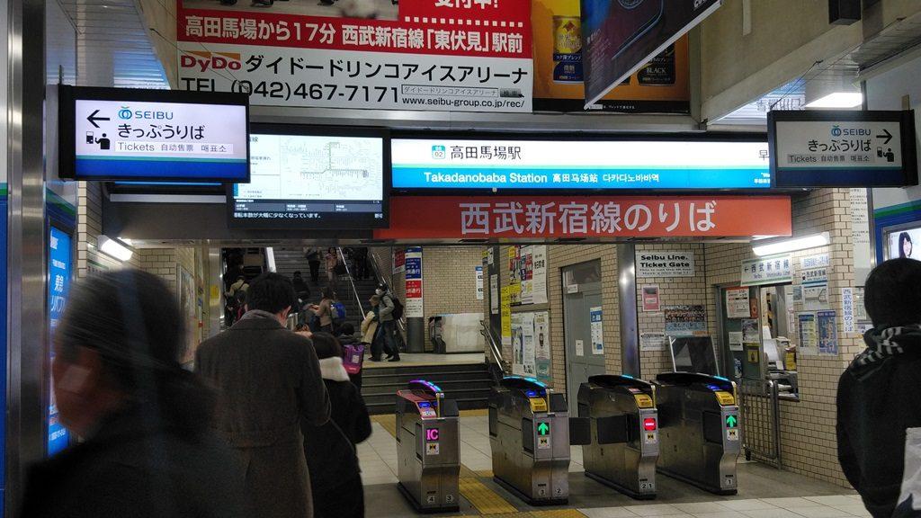 西武新宿線高田馬場駅