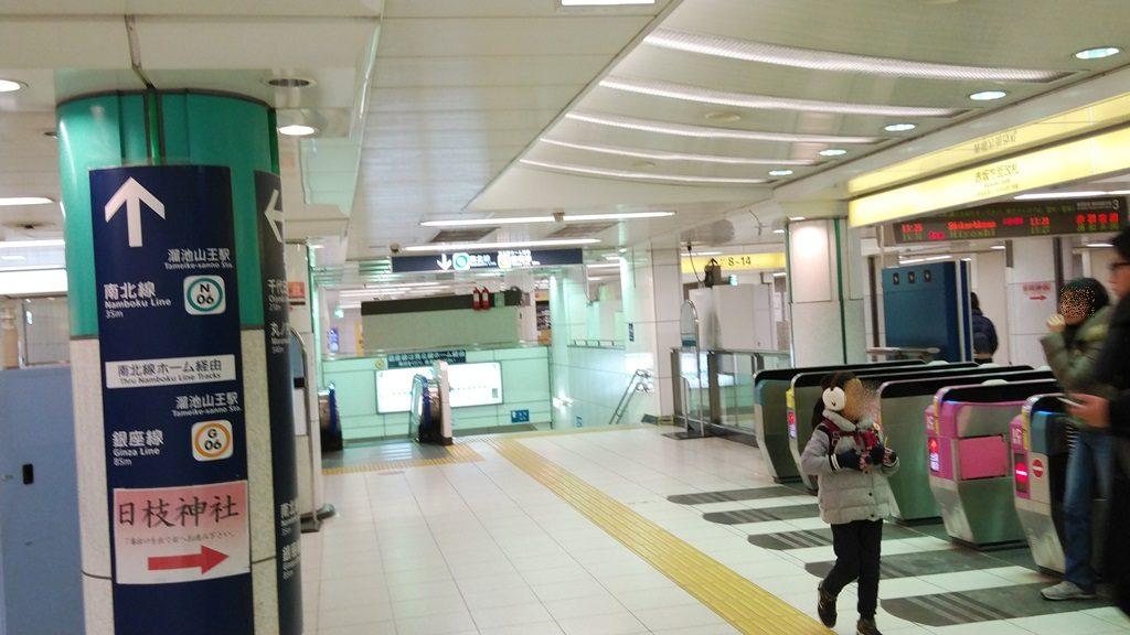 赤坂方面改札