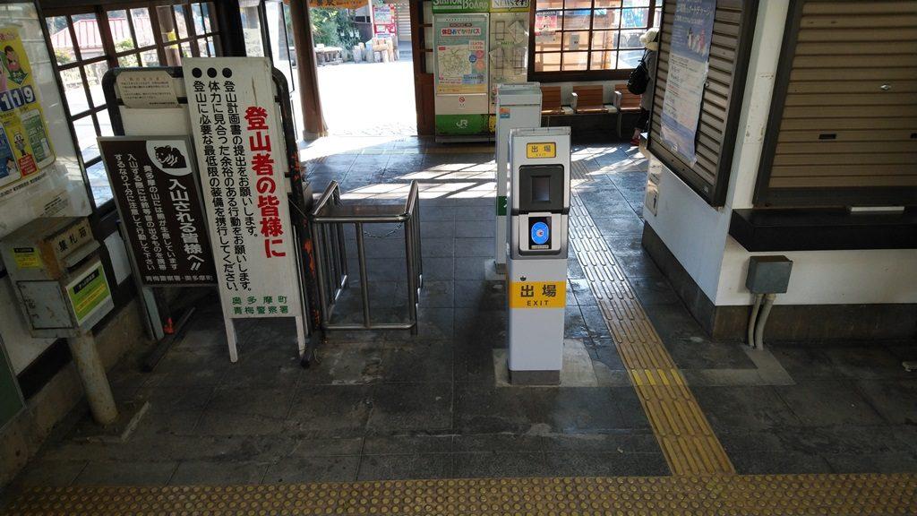 鳩ノ巣駅改札