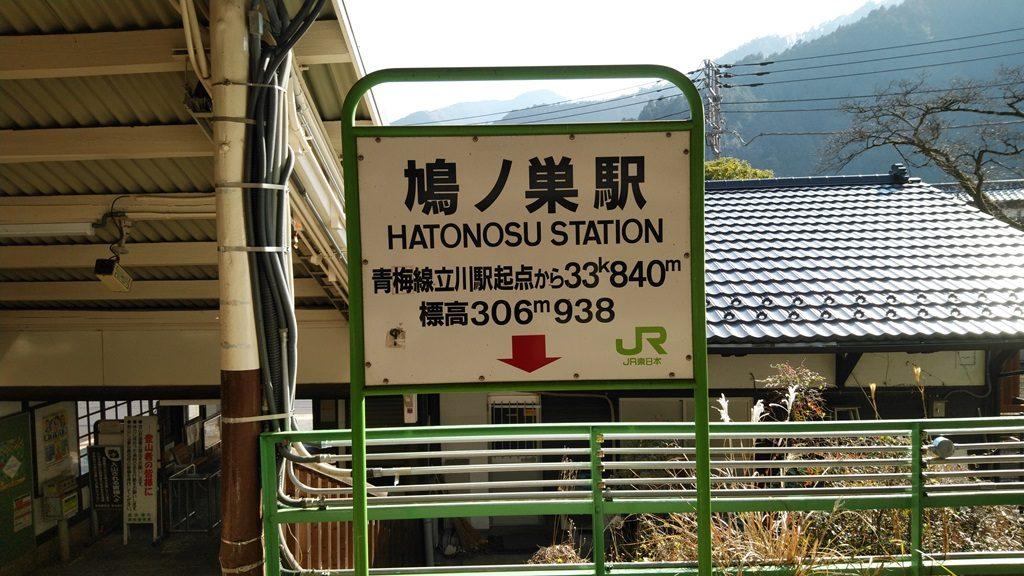 鳩ノ巣駅標識