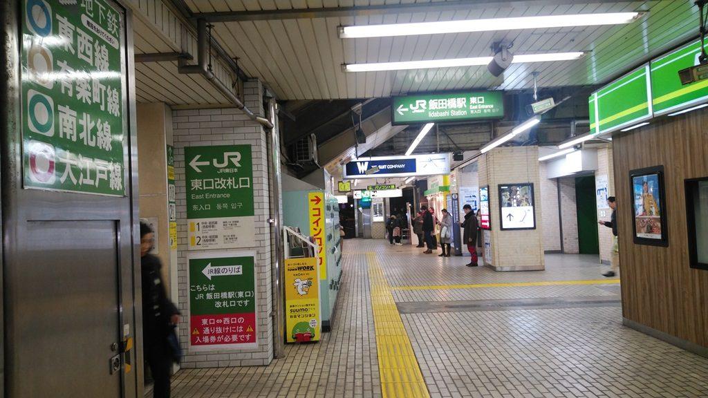 JR飯田橋駅入口