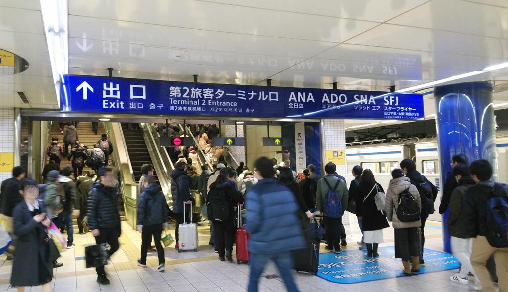 京急から第2ターミナル1