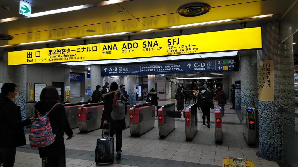 京急から第2ターミナル2