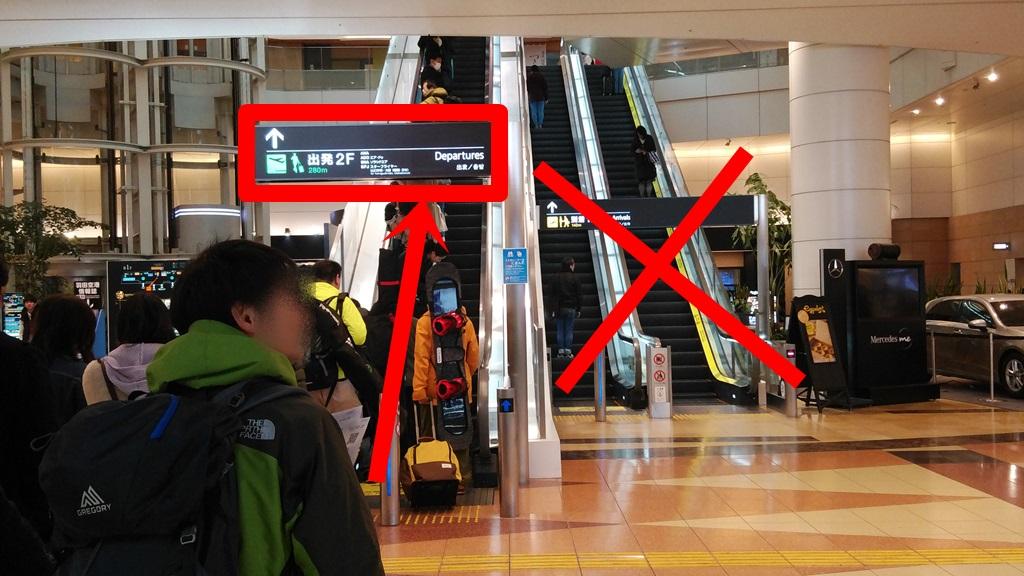 京急から第2ターミナル5
