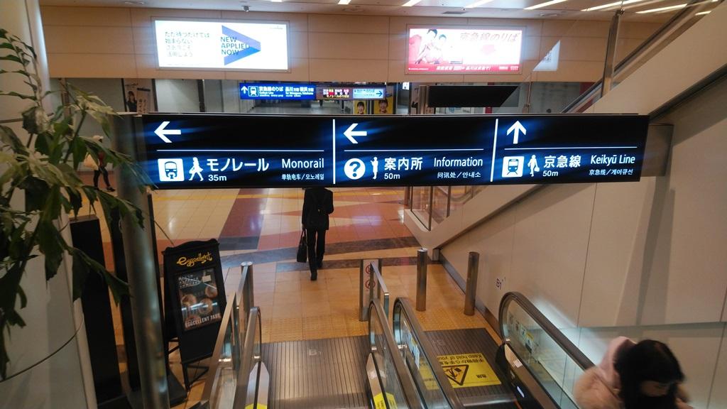 第2ターミナルから京急4