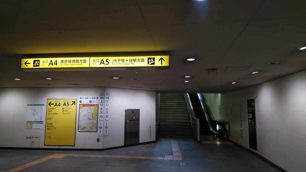 国立競技場駅から千駄ヶ谷5