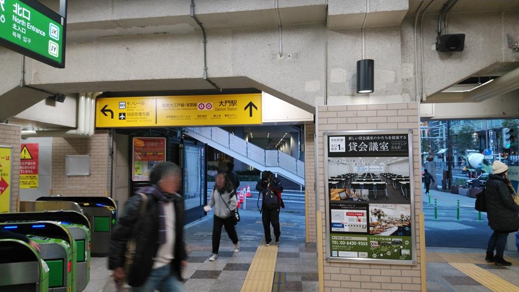浜松町北口から大門1