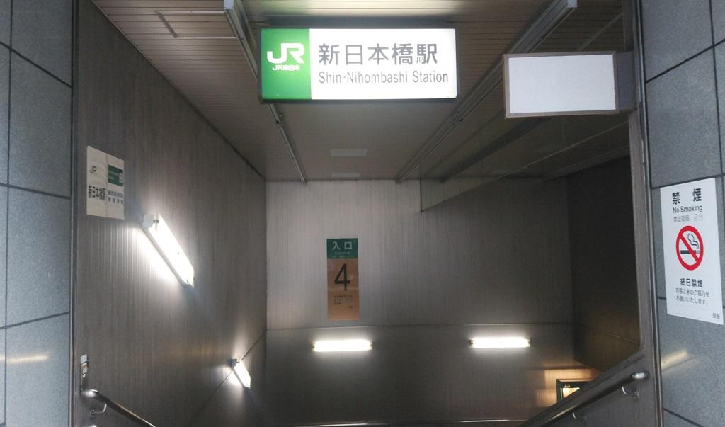 神田から新日本橋6