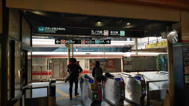 JR四ツ谷駅方面改札