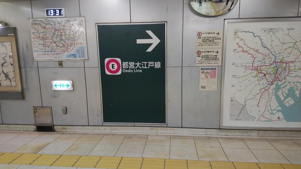 半蔵門線から大江戸線3