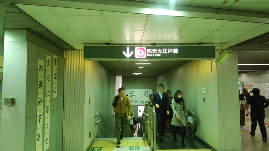 半蔵門線から大江戸線5