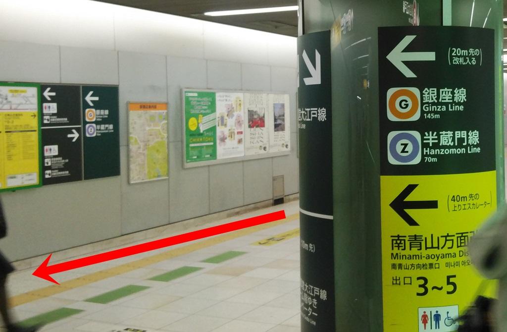 大江戸線から半蔵門線2