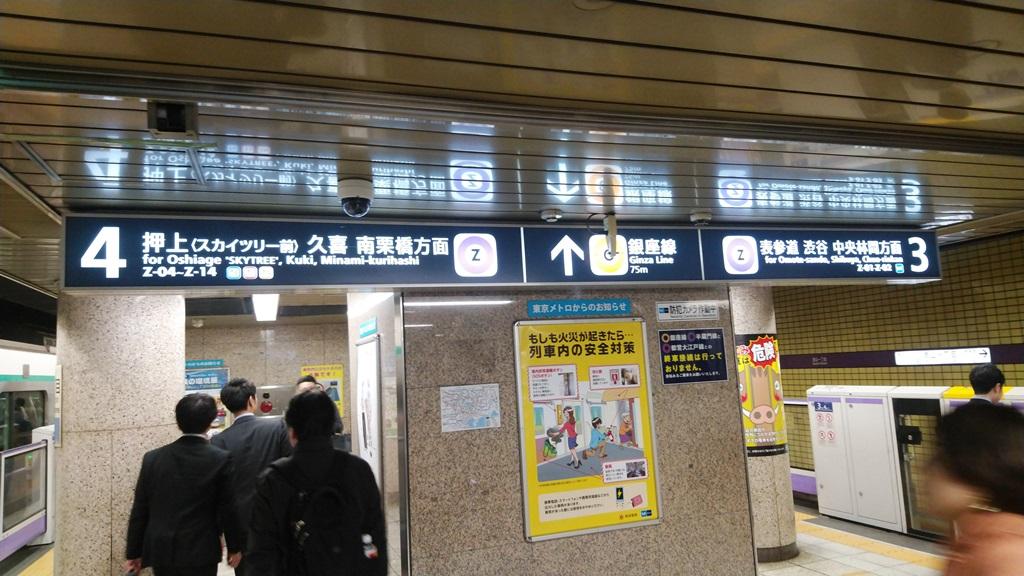 大江戸線から半蔵門線7
