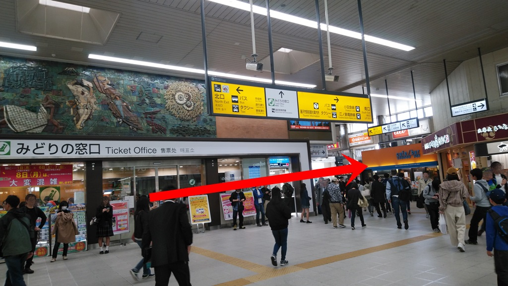 JRから江ノ電1