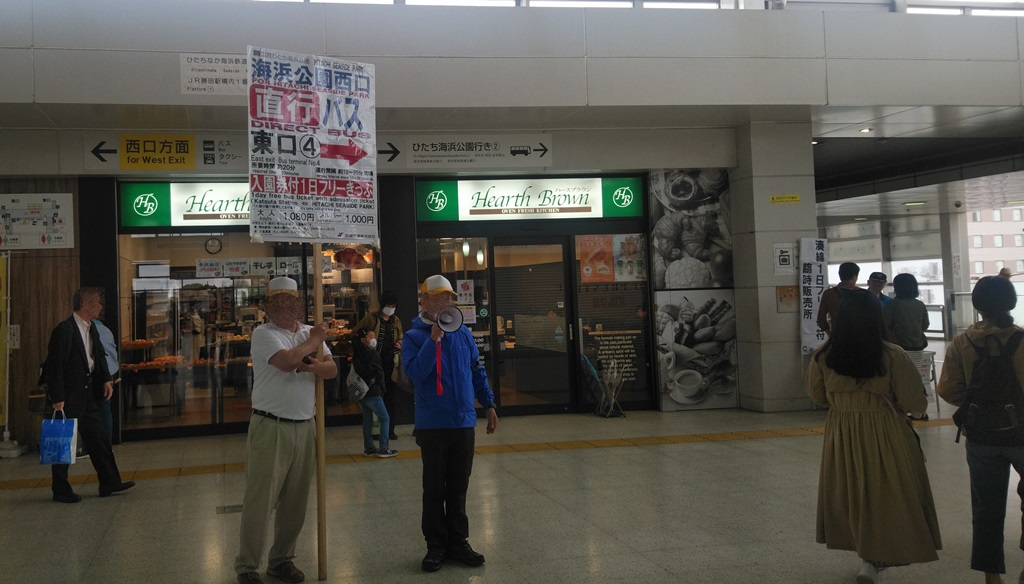 勝田駅から直行バス