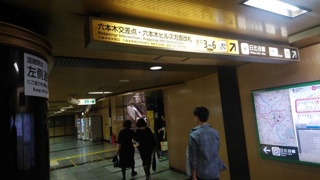 大江戸線から日比谷線5