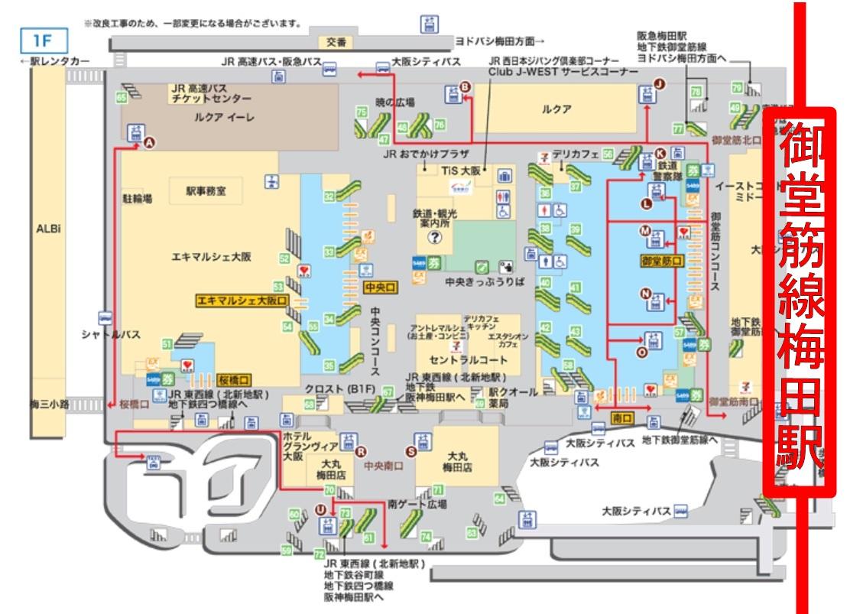 大阪駅構内図JRから御堂筋