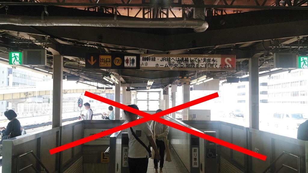 御堂筋線から新幹線2