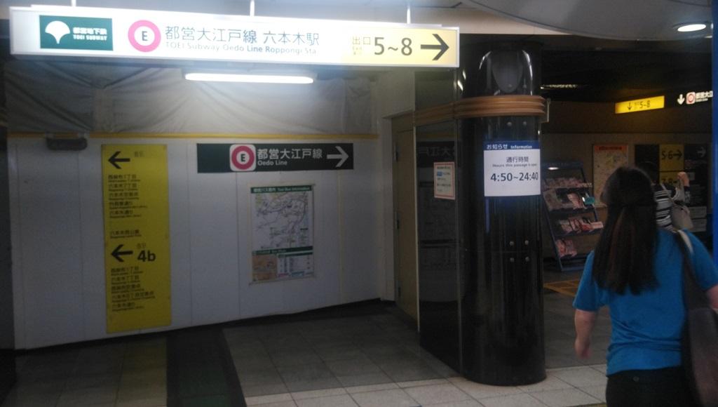 日比谷線から大江戸線3