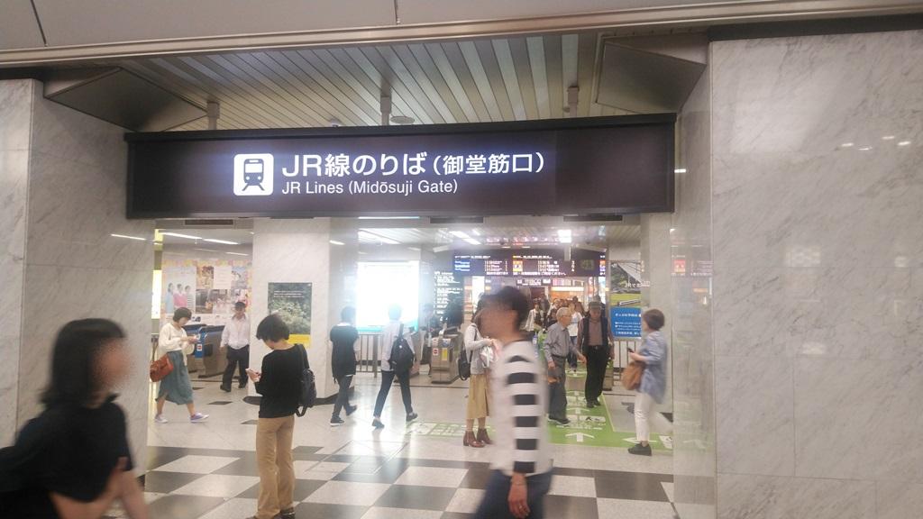 阪急からJR7