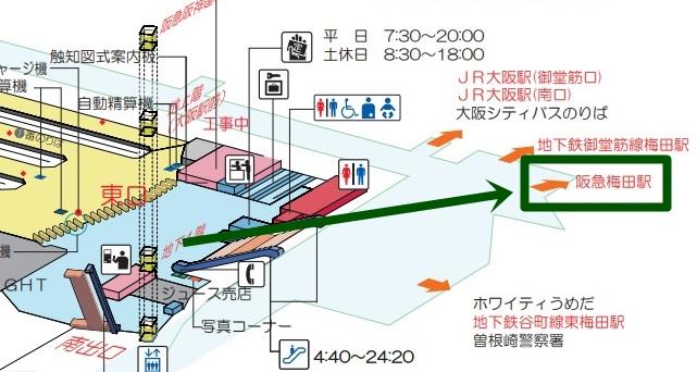 阪神から阪急構内図