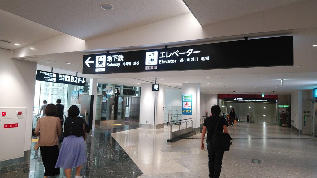 到着口から地下鉄10