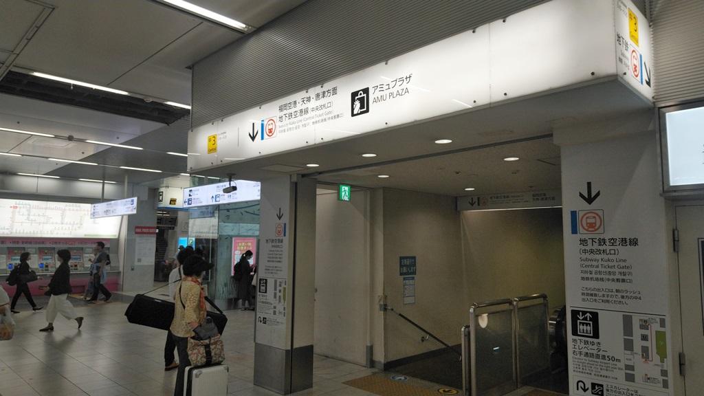 在来線から地下鉄1