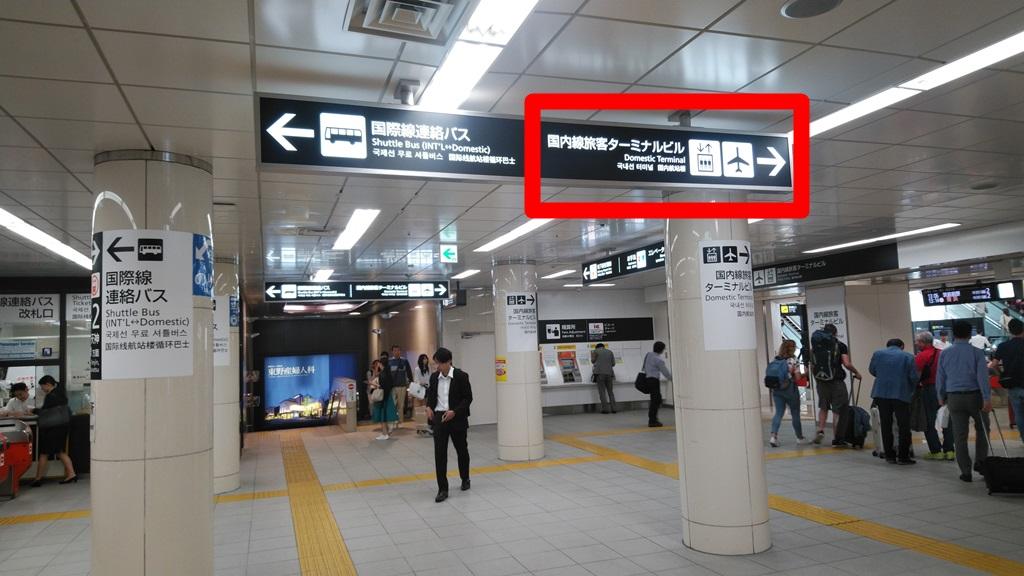 地下鉄から出発2