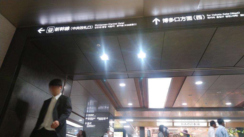 地下鉄から新幹線4