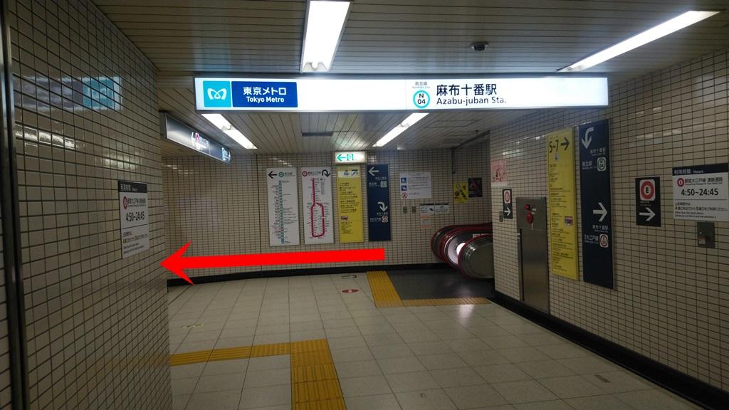 大江戸線から南北線6