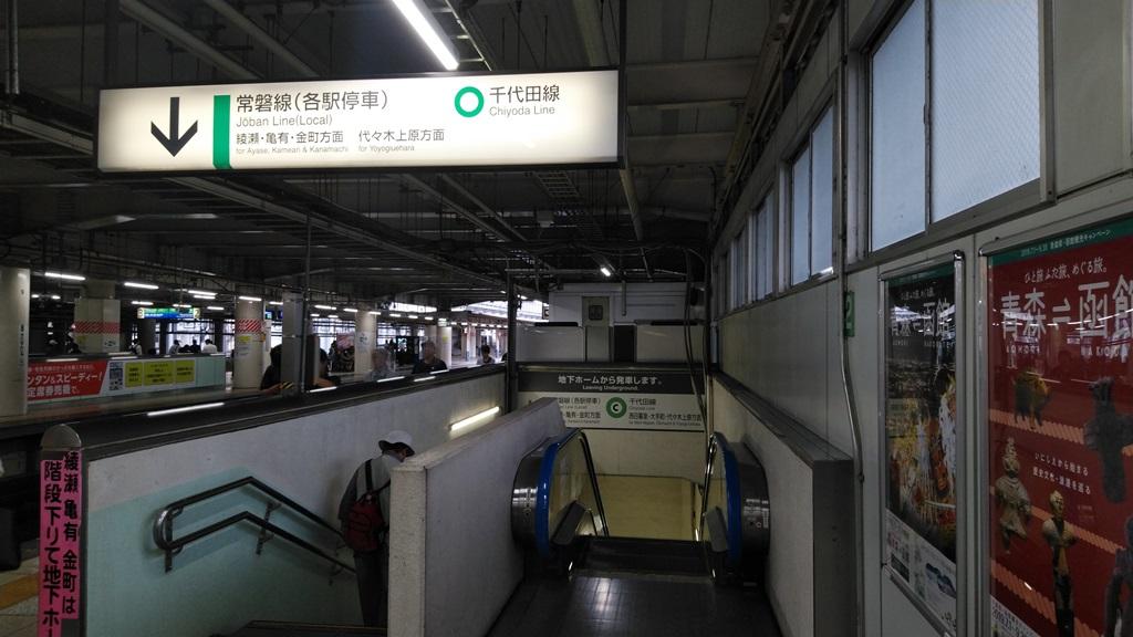常磐線から千代田線1