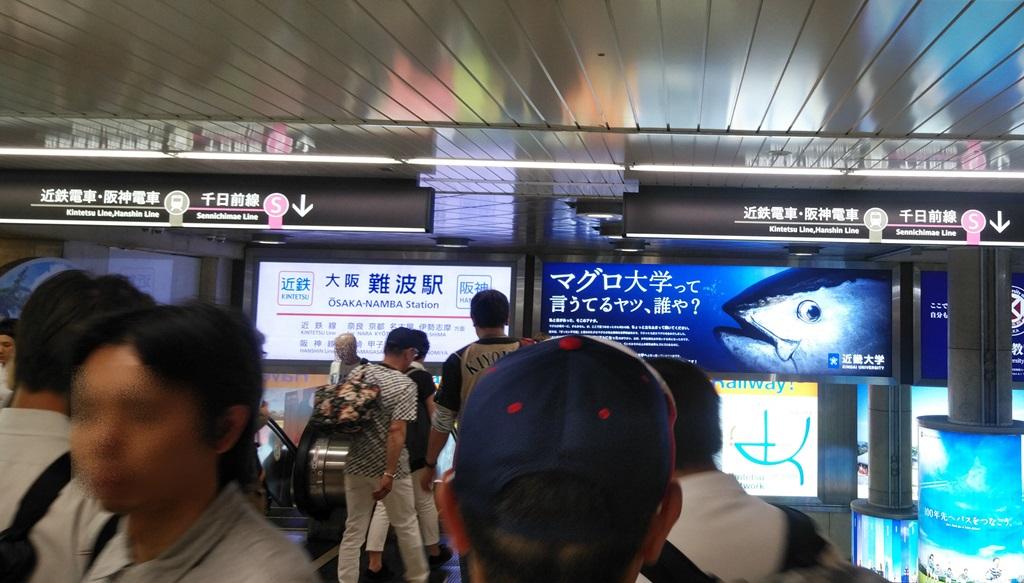 御堂筋線から大阪難波3