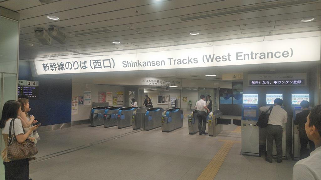 ブルーラインから新幹線9