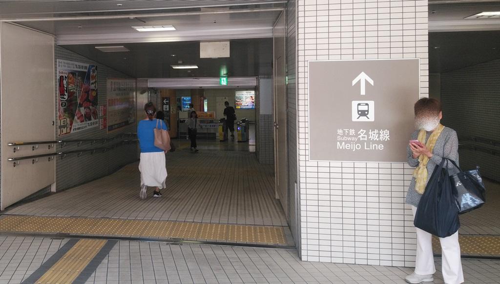 中央線から名城線7